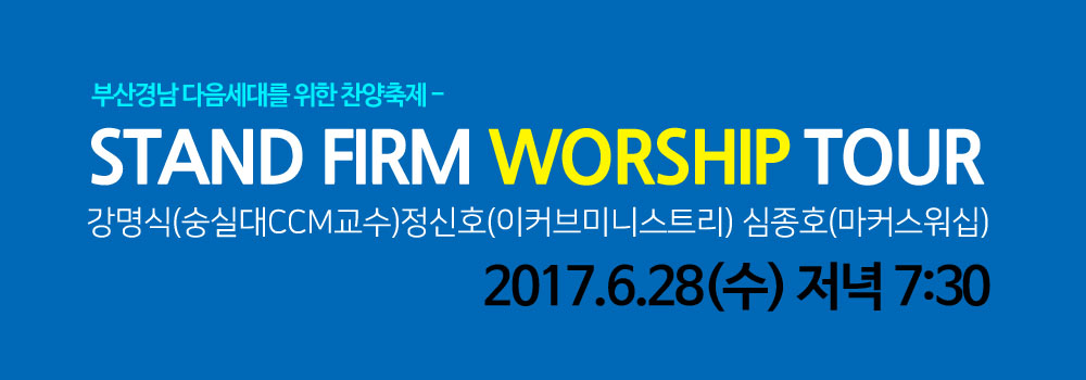 STAND FIRM WORSHIP TOUR