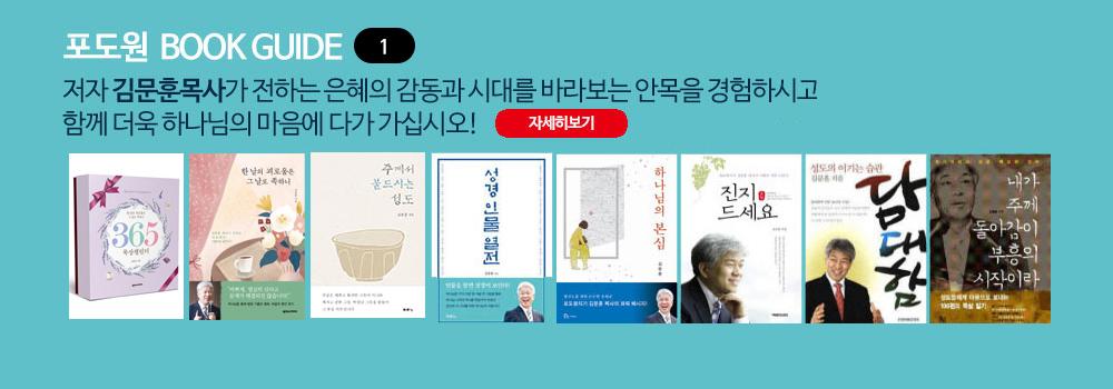 김문훈목사책소개